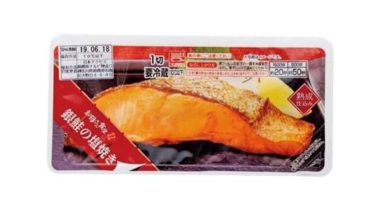魚惣菜&中華&スイーツのPBフードがスゴい! ファミマ・ローソンから6品を厳選セレクト