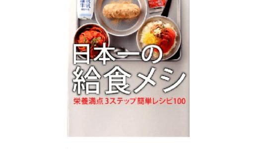 今時の激ウマ!学校給食のレシピ本に注目!――『日本一の給食メシ』