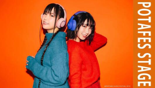"""あの""""ポタフェス""""が今年も大阪にやってくる! 最新オーディオが聴ける「ポタフェス大阪」9月7日開催"""