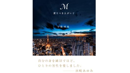 話題の一冊『M 愛すべき人がいて』を、浜崎あゆみと同い年ライターが読んでみた。