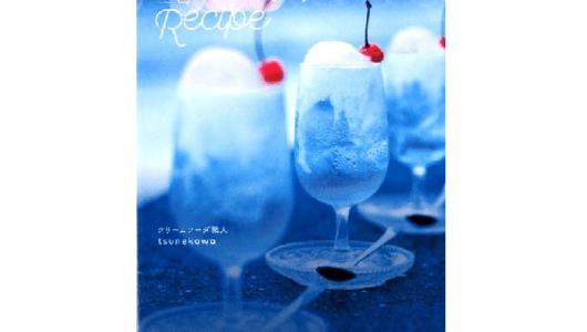 残暑が厳しいこの季節、あなたの目と舌を魅了する「クリームソーダの世界」へ誘います!