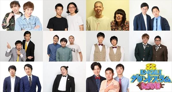 """ENGEIグランドスラム LIVE』EXIT、宮下草薙ら""""第7世代""""集結!水谷 ..."""