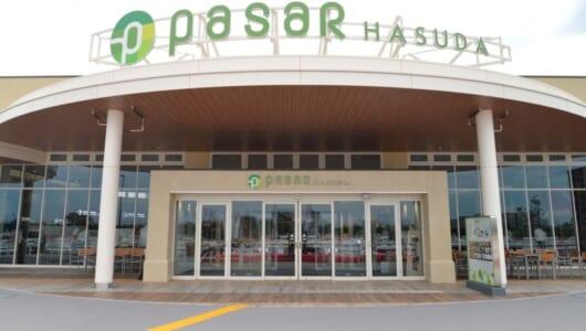 ファッションにスーパーも!最新型SA「パサール蓮田」は行くだけで価値がある!