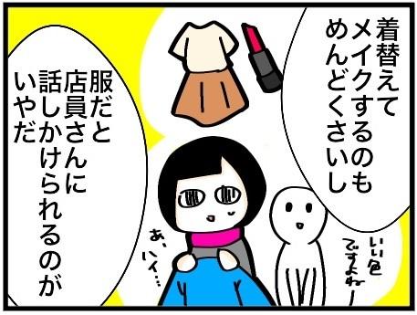 anmitsu_2_2