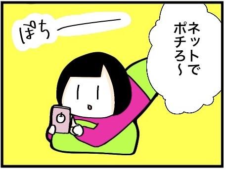 anmitsu_2_3