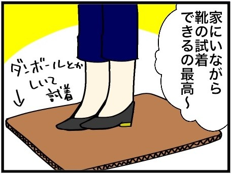 anmitsu_2_4