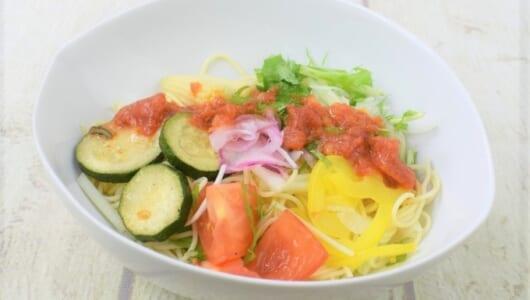 酸味のきいたトマトソースが味の決め手! 1/2日分の野菜がとれるセブンの「6品目野菜とトマトソースの冷製パスタ」
