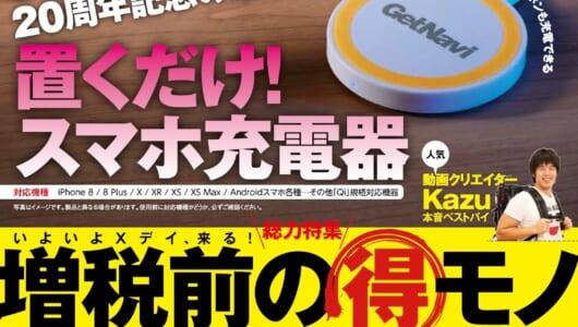 Qiワイヤレス充電器、付録で付けちゃいました。GetNavi10月号は本日発売