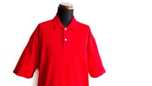 「ほんのちょっと個性のある」ポロシャツ、ある?