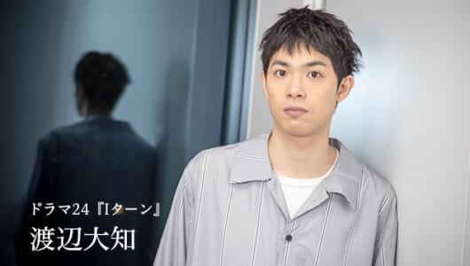 渡辺大知「常に現場を和ませるムロさんに支えられました」ドラマ24『Iターン』