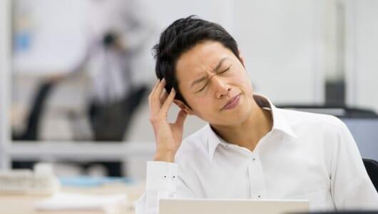 働き盛りに増えている謎の「頭痛」や「めまい」。その原因はまさかの…