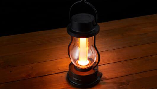 この暖かな光…最高の酒の肴になりそうだ。バルミューダ、今度は光ゆらめくLEDランタン「BALMUDA The Lantern」発売