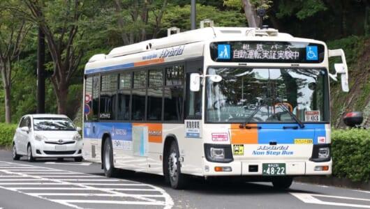 大型バスにも自動運転の時代が到来!?「相鉄バス」実証実験レポート