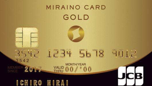 格安ゴールドで選ぶならこのカードで決まり! 「ミライノ カードGOLD」を〝ハイスペクレカ〟に認定します!!