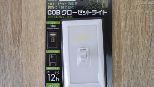 クローゼットを明るく照らせる!? 光量が半端じゃない「COB クローゼットライト」