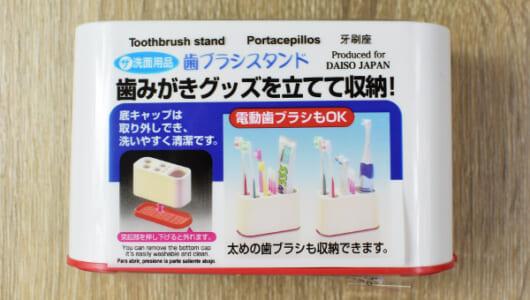 電動歯ブラシまで収納可能! 清潔感もキープできるダイソーの「歯ブラシスタンド」