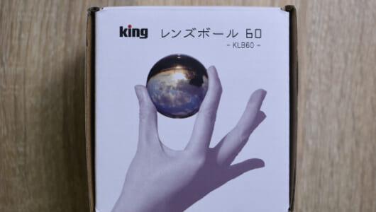 逆さまの世界へご招待! インスタ撮影に最高に使える「King レンズボール KLB60」レビュー