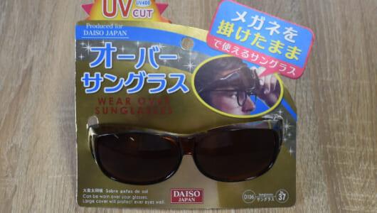 ダブルメガネなのにつけ心地バツグン!? UVカット仕様の「ファッション用グラス」