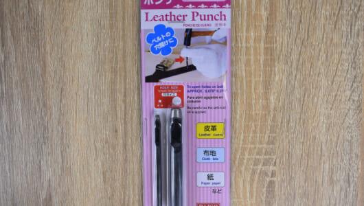 ベルトの穴があけやすい! 皮革や布地などに使う「穴あけポンチ」