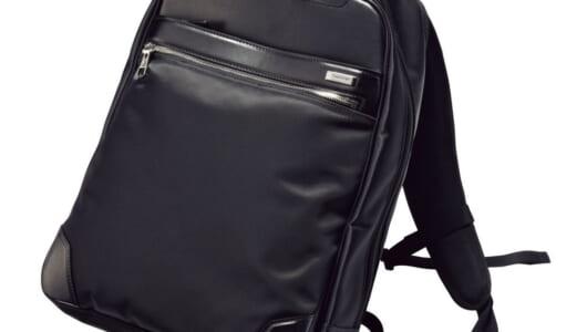 「最新ビジネスバッグ」の本命8モデルーー収納力・携行性で「リュックタイプ」をぜひおすすめしたい!