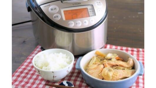 タイガーの「おかずが同時調理できる炊飯器」って実際どう? ズボラ人間が試したら「単純な2つの課題」が見えてきた