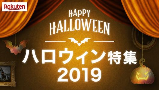 今年も大いに盛り上がろう! 楽天市場にて「ハロウィン特集2019」を実施中