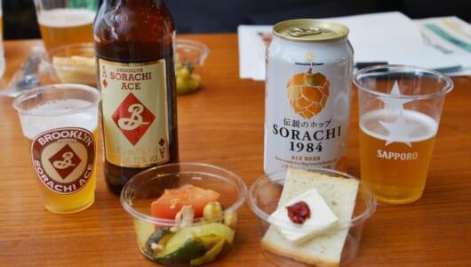 【9/16まで】えっ!? キリンとサッポロがコラボ。「ソラチ」を使った美味しいビールが飲めるぞ!