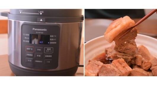 「手間」と「味」が釣り合わない…いい意味で! 自動調理もできるパナソニック「電気圧力なべ」の調理コスパに驚いた