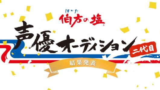 日本列島をザワつかせた「伯方の塩」2代目声優オーディションの結果発表ッ!