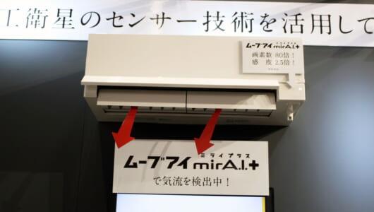 ウソ、自己判断でエアコンが「気流を壁当て」する…? 「根本的な課題」を解決した三菱電機「霧ヶ峰」のブレイクスルー