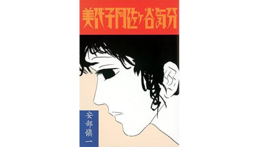 「努力・根性・勝利」とは真逆の「70年代の気分」を描いた安部慎一という天才