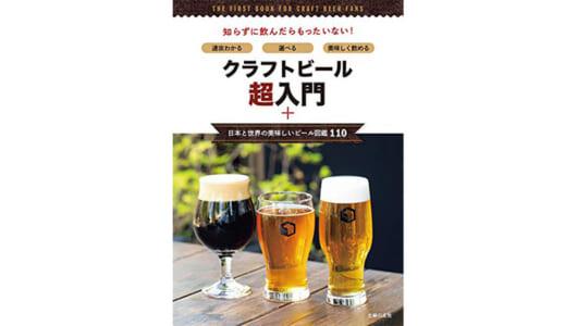 """秋こそビールの季節! 作り手の顔が見える個性豊な""""クラフトビール""""を楽しみたい"""
