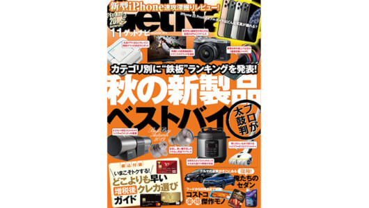 秋の新製品「鉄板モノ」ランキングを発表ーーGetNavi11月号は本日発売