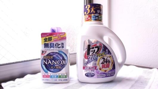 """どっちを選ぶ!? """"生乾きのニオイ""""を防ぐ部屋干し用洗剤2種を徹底比較してみた"""