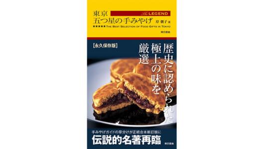 地方出張の手土産に悩んだときに読みたい1冊――『東京 五つ星の手みやげ The LEGEND』