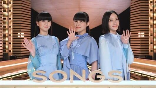 Perfumeがデビュー15周年記念日9・21に『SONGS』生放送に挑戦