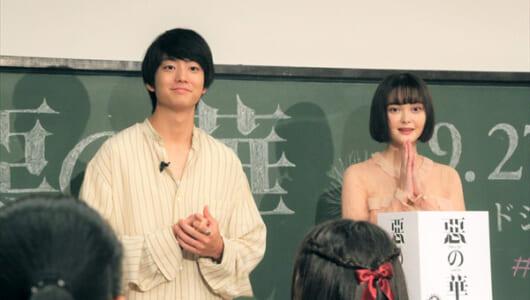 伊藤健太郎&玉城ティナが高校生の悩みに真剣回答!「こういう場所に立つ日が来るとは…」