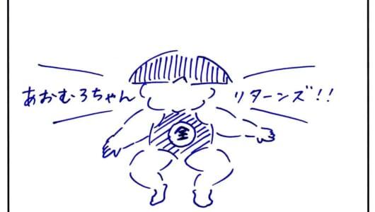 「あおむろちゃん リターンズ」Vol.35「ダイエット」