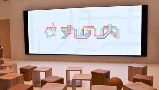 日本最大店「Apple丸の内」や「Apple Fifth Avenue」など、最近のAppleストア推進に思うこと