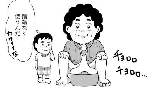 おまるを愛用するよりも…似たくなかった父の一面/お父ちゃんは月曜日に歯を磨く#3