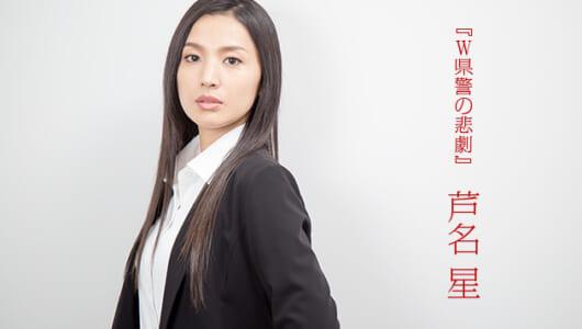 芦名星インタビュー「最終回に向けてどんどん濃くなっていく空気感を楽しんで」『W県警の悲劇』