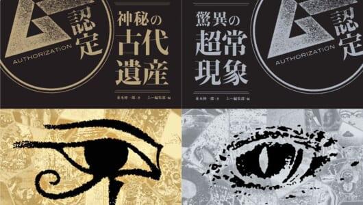 創刊40周年記念「ムー認定」事典、誕生! 発売記念のUFOイベントも開催へ