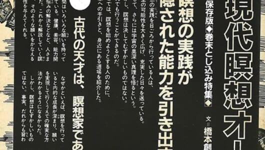 【ムー昭和オカルト回顧録】80年代・バブル前夜に流行した「超越瞑想」