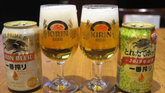 期間限定ビールが今年も解禁! 「一番搾り とれたてホップ生ビール」のおいしさをレポート