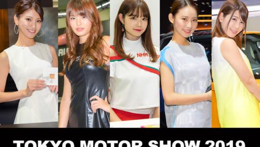 【東京モーターショー2019】ブースを華やかに彩るの美しいコンパニオンたち