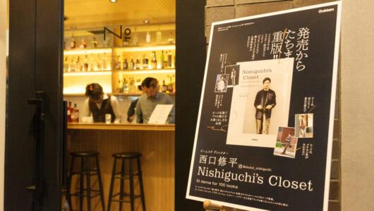 制作裏話も聞けた!【ビームスF】西口修平のスタイルブック「Nishiguchi's Closet」出版記念レセプションレポート
