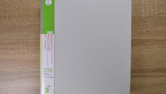 トリセツ専用のファイルとは斬新!ぶ厚い冊子も収納できる「スキットマン 取扱説明書ファイル」レビュー