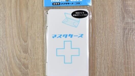 耳掛けヒモ収納ポケットが超便利! 外したマスクを収納できる「携帯用 マスクケース」