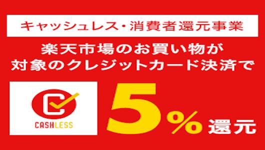 楽天市場の「キャッシュレスポイント還元」を有効活用して増税対策!