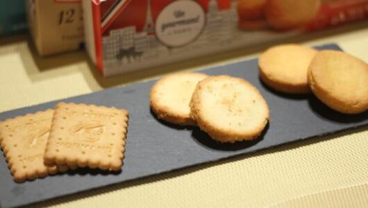 1位は「快楽レベルの食感」! 輸入食品店「ジュピター」で見つけた「フランスの本格クッキー」食べ比べ